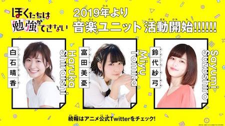 白石晴香&富田美憂&鈴代紗弓による音楽ユニットの結成が決定!