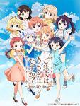 【ごちうさ】OVAが年末にTV放送される事が決定!チノは皆を花火大会に誘うが・・・