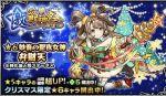 【モンスト】クリスマス弁財天欲しさで単発でガチャ引いてみた結果・・・