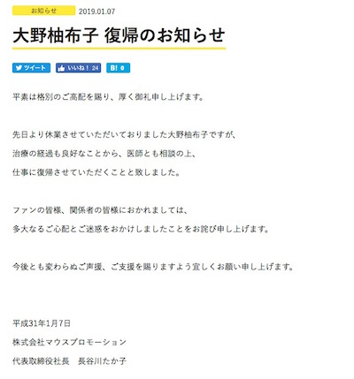 【大野柚布子】声優活動復帰を発表!代表作に「天使の3P!」ほか多数