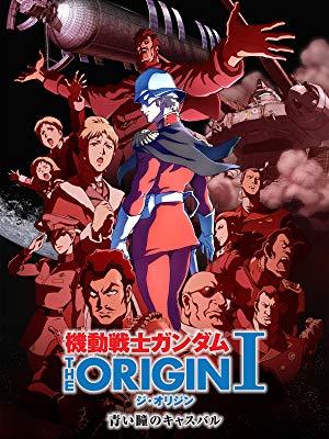 【機動戦士ガンダム THE ORIGIN】アニメが4月より放送!全6話をTVシリーズに再編集