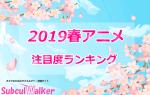 【2019春アニメ】注目度ランキングTOP20が発表!1位はあの人気作に