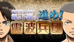 【進撃の巨人】ラジオの配信が復活!!梶裕貴&下野紘の二人が楽しくお届け
