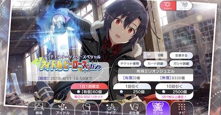 ミリシタ 桜守歌織SSRのピックアップガチャ画面