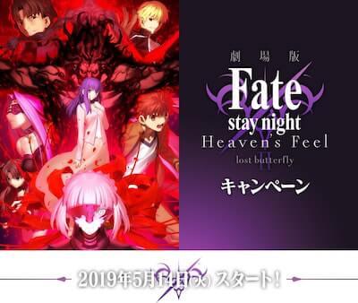 【Fate/stay night[HF]】ローソンキャンペーン開催!限定グッズを入手しよう