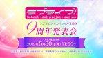 【ラブライブ】シリーズ9周年発表会の生配信が決定!記念企画を公開予定