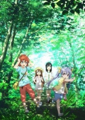 【のんのんびより】アニメ3期制作決定!「またみんなに会えるのん」