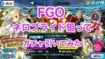 【FGO】ネロブライド狙ってピックアップガチャ引いてみた結果!