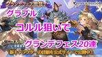 【グラブル】SSR「コルル」狙いでグランデフェス20連した結果!!