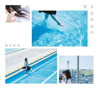 堀江由衣10thアルバム「文学少女の歌集」のCD情報
