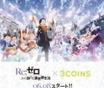【リゼロ】3COINSとのコラボ商品が発売決定!ファン必見のグッズが登場