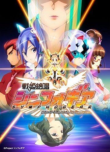 戦姫絶唱シンフォギアXV(5期)放送日&放送局一覧!いつから開始?