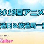 2019夏アニメ 放送日
