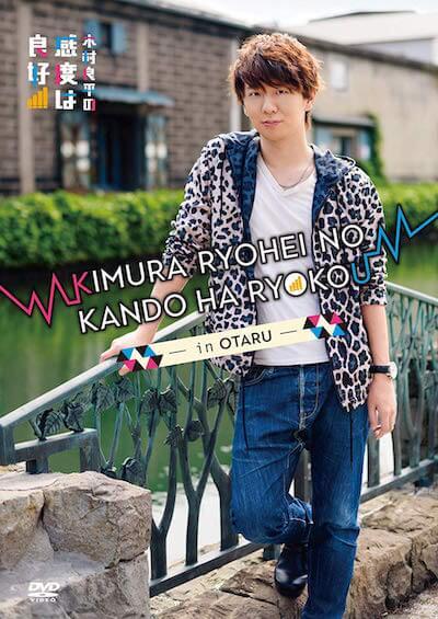 声優「木村良平」さん誕生日記念!ファンからの祝福コメントを紹介