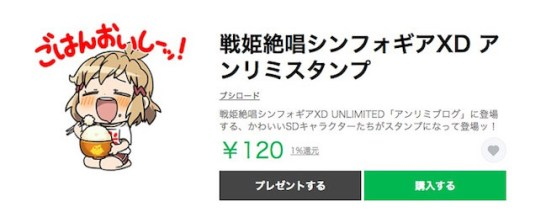 戦姫絶唱シンフォギアXD UNLIMITED スタンプが登場!SDキャラが可愛いすぎ!?