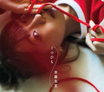 斉藤朱夏 フリーライブが開催決定!『くつひも』収録曲を披露予定