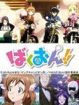 【ばくおん!!】アニメ全話無料配信が実施決定!JKがバイクでツーリング!?