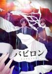 【バビロン】アニメ放送日&放送局一覧!いつからスタートするの!?