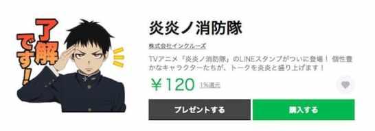 炎炎ノ消防隊のLINEスタンプが新登場!