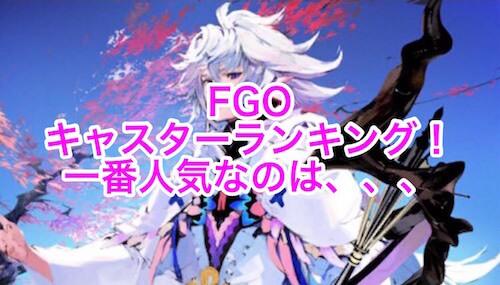 「FGO」キャスター人気ランキング一覧