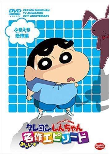 「クレヨンしんちゃん」ホラー回・怖い話まとめ