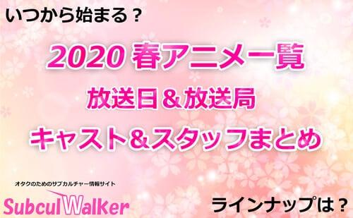 「2020春アニメ一覧」放送日&放送局まとめ