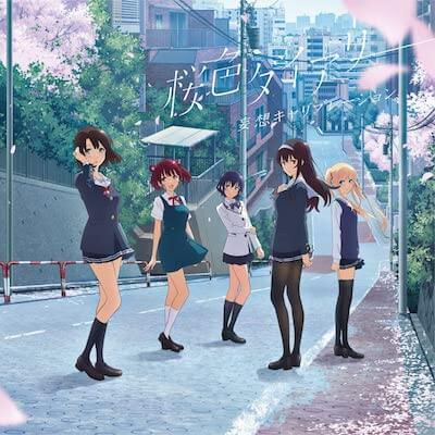 アニメ第2期「冴えカノ」EDテーマ「桜色ダイアリー」妄想キャリブレーション