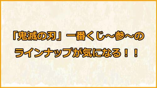 一番くじ 鬼滅の刃 ~参~の商品ラインナップ