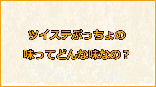 ツイステぷっちょのツイステッドフルーツ味って!?