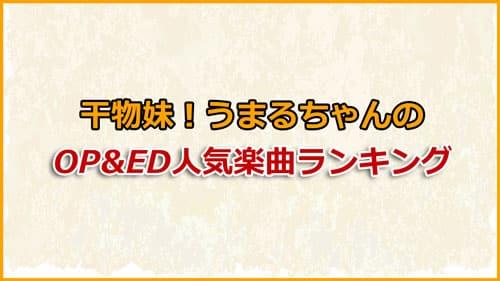アニメ「干物妹!うまるちゃん」人気楽曲ランキング