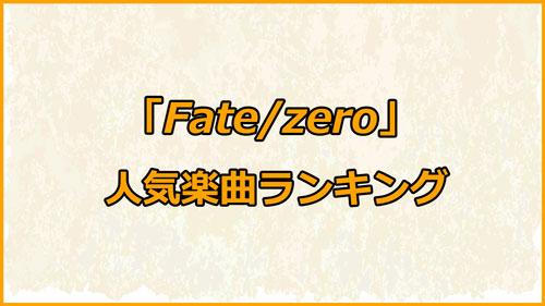 「Fate/Zero」人気楽曲ランキング