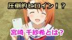【ゆらぎ荘の幽奈さん】宮崎千紗希とは!?圧倒的ヒロイン女子に注目