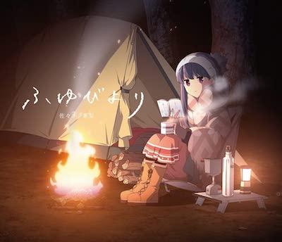 アニメ「ゆるキャン」ED「ふゆびより」