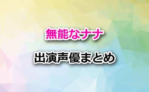 アニメ「無能なナナ」の声優まとめ