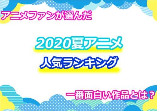 2020夏アニメ人気ランキング一覧