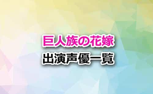 アニメ「巨人族の花嫁」の声優一覧