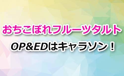 アニメ「おちこぼれフルーツタルト」のOP&EDはキャラソンに決定!