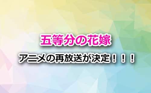 アニメ「五等分の花嫁」の再放送が決定!
