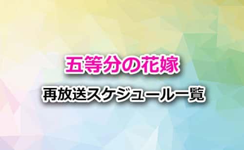 アニメ「五等分の花嫁」の再放送スケジュール一覧