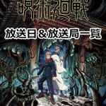 アニメ「呪術廻戦」の放送日&放送局一覧!いつから始まる?