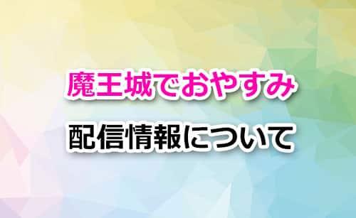アニメ「魔王城でおやすみ」の配信情報