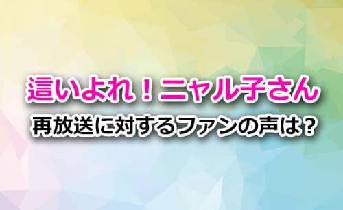 アニメ「這いよれ!ニャル子さんの」の再放送決定にファンの反応は?