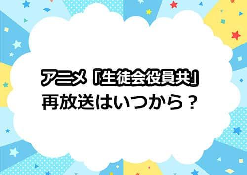 アニメ「生徒会役員共」の再放送はいつから?