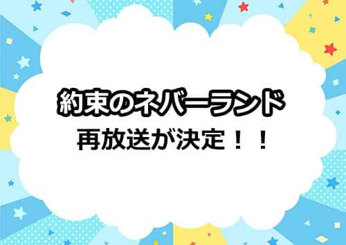 アニメ「約束のネバーランド」の再放送が決定!