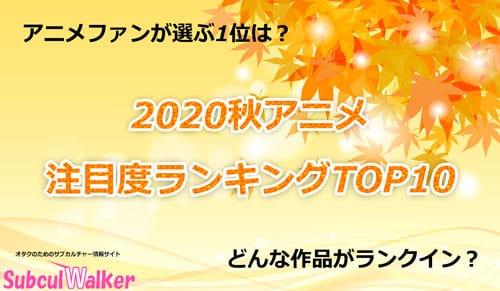 2020秋アニメ注目度ランキングTOP10