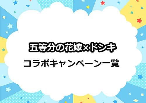 「五等分の花嫁×ドンキホーテ」コラボキャンペーン一覧