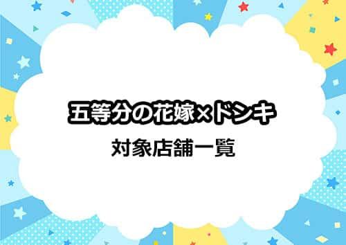「五等分の花嫁×ドンキホーテ」の対象店舗一覧