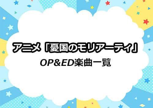 アニメ「憂国のモリアーティ」のOP&ED楽曲一覧