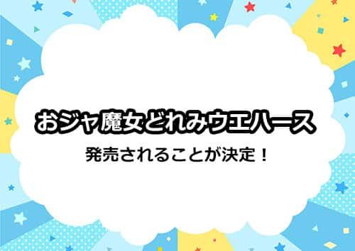 「おジャ魔女どれみ」のウエハースが発売決定!
