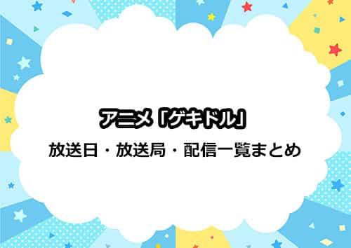アニメ「ゲキドル」の放送日・放送局一覧まとめ